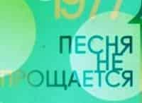 программа Россия Культура: Песня не прощается 1976 1977