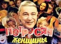 Петросян и женщины в 11:15 на Россия 1