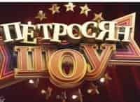 Петросян шоу Выпуск от 26 января в 21:00 на канале