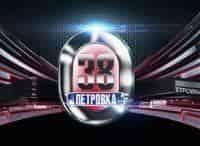 программа ТВ Центр: Петровка, 38
