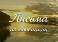 программа Россия Культура: Письма из провинции Балаково Саратовская область