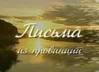 Письма из провинции Ижевск в 06:30 на Россия Культура