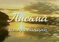 Письма из провинции Кострома в 16:25 на канале