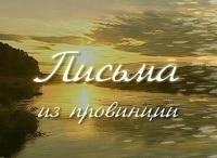 Письма из провинции Мурманская область в 06:30 на Россия Культура