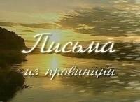Письма из провинции Пенза в 06:30 на Россия Культура