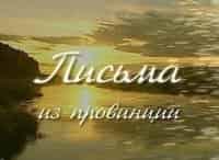 Письма из провинции Пятигорск в 16:05 на канале