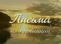 программа Россия Культура: Письма из провинции Ставрополь