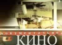 программа ТВ Центр: Письмо товарища Зиновьева
