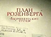 План Розенберга Нюрнбергские уроки в 18:40 на канале