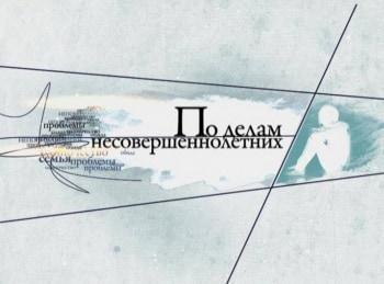 По делам несовершеннолетних 940 серия в 07:25 на канале Домашний