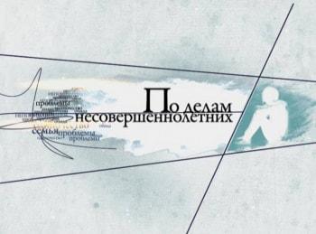 По делам несовершеннолетних в 06:40 на канале Домашний
