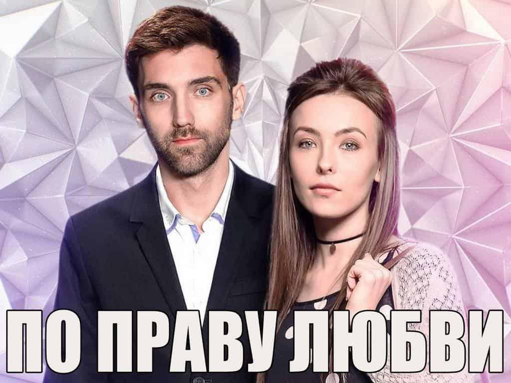По праву любви 1 серия в 01:40 на канале Домашний