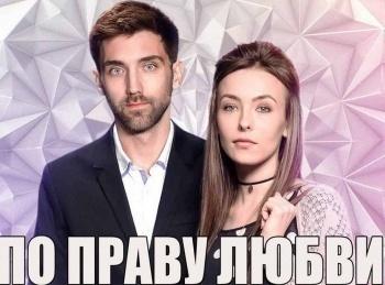 По праву любви 8 серия в 04:23 на канале Домашний