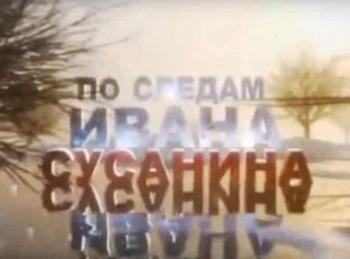 По-следам-Ивана-Сусанина