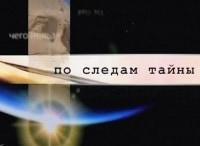 программа Россия Культура: По следам тайны Йога путь самопознания