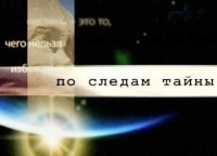 По следам тайны В подземных лабиринтах Эквадора в 16:20 на Россия Культура