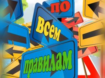 программа В гостях у сказки: По всем правилам Гигиена