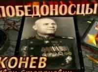 Победоносцы Баграмян в 15:10 на канале