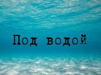программа Мужской: Под водой Эпизод 16 й