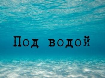 Под водой Эпизод 25 й в 11:25 на канале