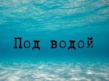программа Мужской: Под водой Эпизод 3 й