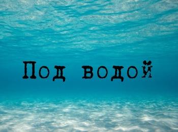 программа Мужской: Под водой Эпизод 6 й