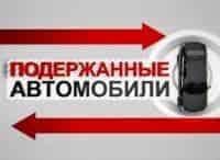 Подержанные автомобили 249 серия в 11:40 на канале