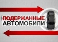 Подержанные автомобили 268 серия в 13:20 на канале