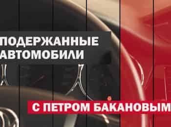 программа Авто Плюс: Подержанные автомобили 376 серия