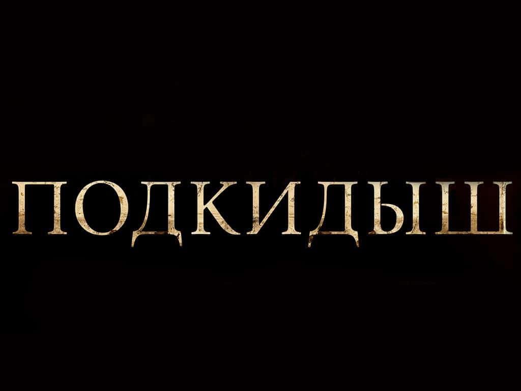Подкидыш 4 серия в 21:56 на канале Домашний