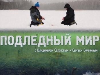 Подлёдный мир Сезон 2 й в 13:25 на канале