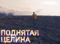 Поднятая целина в 10:20 на Россия Культура