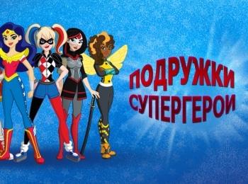 программа Карусель: Подружки супергерои Сборник 22 й