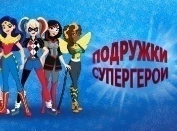 программа Карусель: Подружки супергерои Сборник 23 й