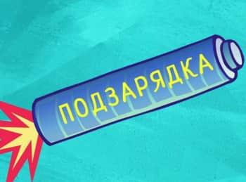 Подзарядка-Коришева