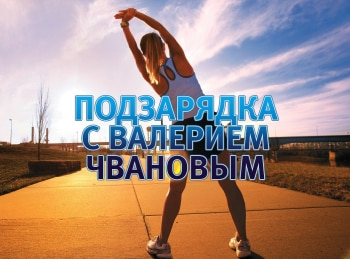 программа Тонус-ТВ: ПодЗарядка с Валерием Чвановым 52 серия