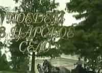 Поедем в Царское Село Плыть хочется в 14:30 на канале