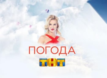 программа ТНТ4: Погода на ТНТ 63 серия