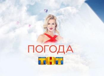 программа ТНТ4: Погода на ТНТ 658 серия