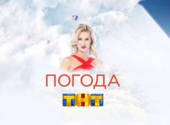 программа ТНТ4: Погода на ТНТ