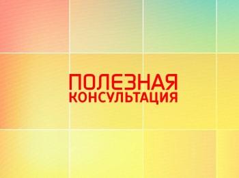 Полезная-консультация-Прямая-трансляция