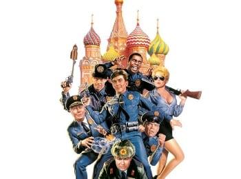 Полицейская академия 7: Миссия в Москве в 21:30 на канале