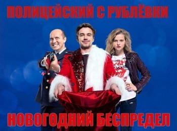 программа ТНТ: Полицейский с Рублёвки Новогодний беспредел