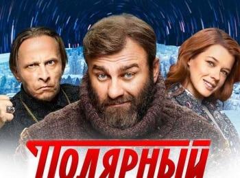 Полярный 14 серия в 20:30 на канале ТНТ