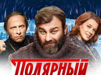 Полярный 7 серия в 17:00 на канале ТНТ