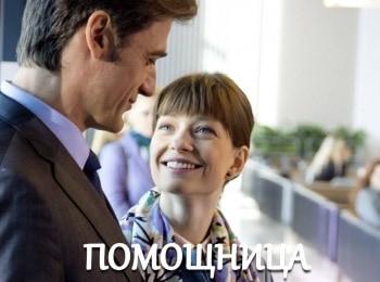 программа Русский роман: Помощница