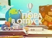 программа НТВ: Пора в отпуск