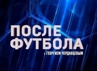 программа Матч ТВ: После футбола с Георгием Черданцевым