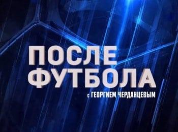 программа МАТЧ!: После футбола