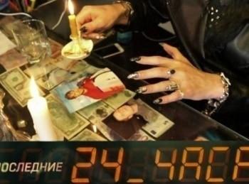 программа НТВ: Последние 24 часа